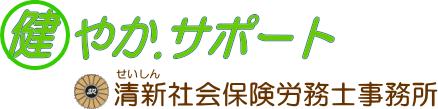 清新社会保険労務士事務所