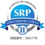 SRP II 認証(社会保険労務士個人情報保護事務所)