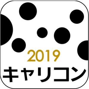 キャリコンOX(オックス) 2019