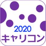 キャリコンOX(オックス) 2020