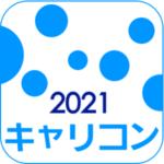 キャリコンOX(オックス) 2021