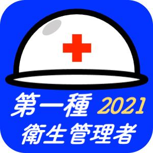 第一種衛生管理者 2021