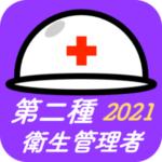 第二種衛生管理者 2021